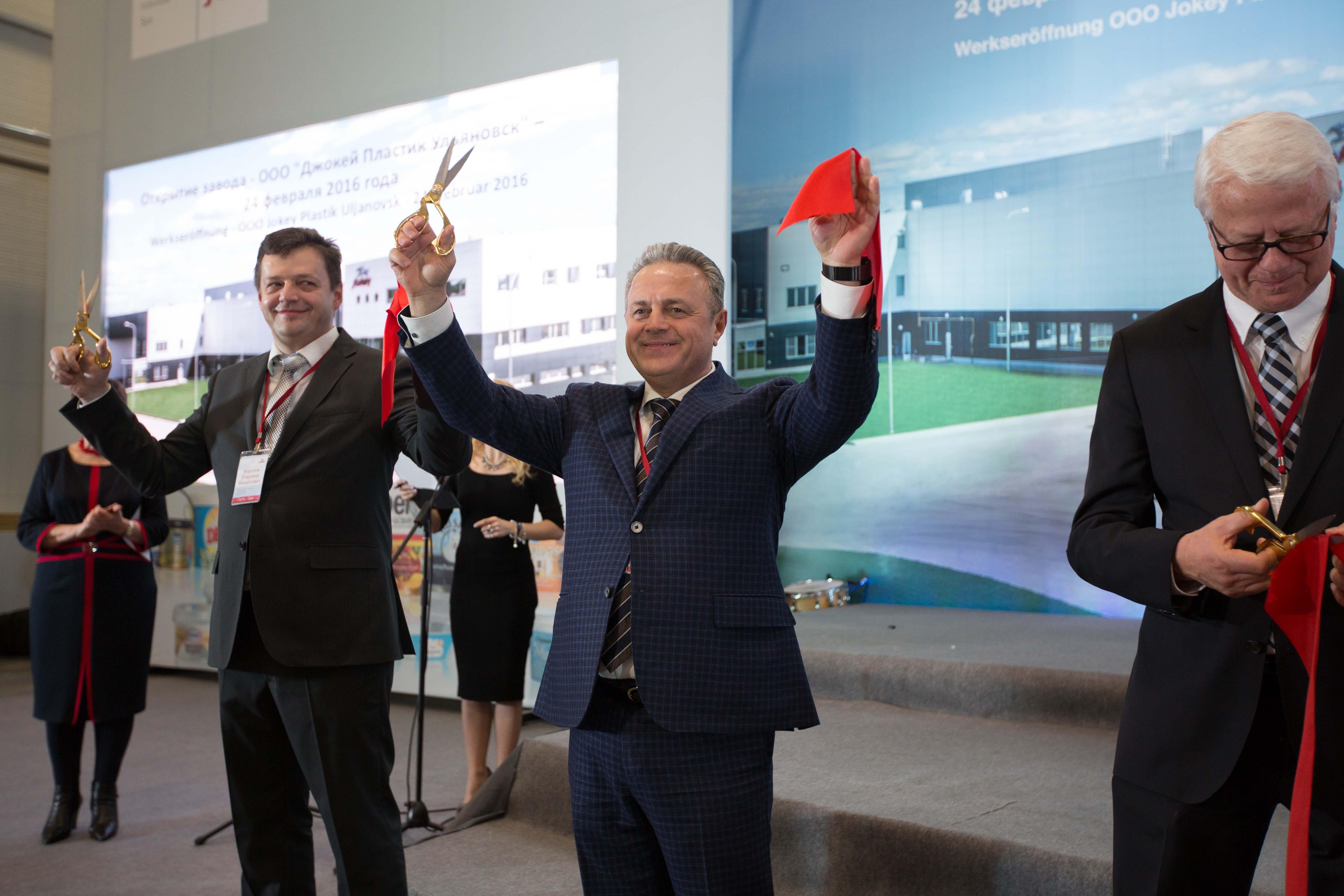 Открытие завода в Ульяновске